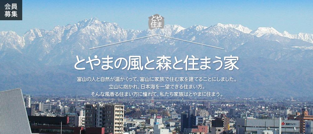 富山県優良住宅協会 協会員募集。とやまの風と森と住まう家。