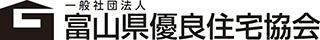 一般社団法人富山県優良住宅協会